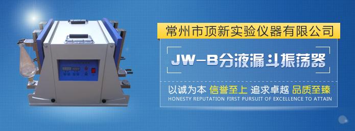 JW-B分液漏斗振荡器