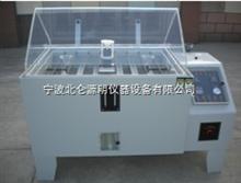 YM-90宁波盐雾试验箱