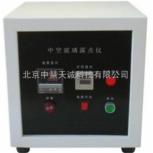 中空玻璃露点仪 型号:GBT11944