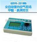 GDYK-201M室内空气现场甲醛·氨测定仪