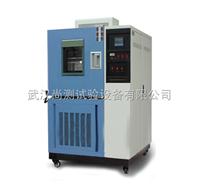 简单型高低温交变试验机