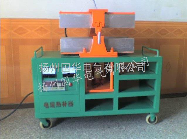 DLRBQ型电缆热补机器