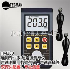 BXS10- TM130专业通测版超声波测厚仪 超声波测厚仪 专业通用型超声波测厚仪