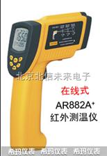 HG04- AR882A+短波红外测温仪  红外测温仪 在线式红外测温仪