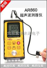 BXS10- AR860超声波测厚仪 厚度计  超声波厚度计
