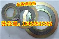 低价销售金属缠绕垫片、齿形垫片、钢包垫