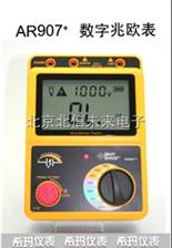 DL07- AR907兆欧表 数字兆欧表  自放电兆欧表