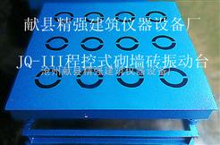 JQ-III精强牌JQ-3型程控式砌墙砖磁盘振动台 精强牌型号 砌墙砖振动台