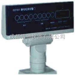 EST401静电检测报警门