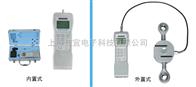防水电子测力仪,防水型电子拉力计,可防水的无线测力计