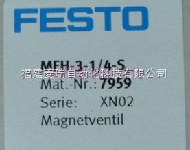 FESTO费斯托电磁阀MFH-3-1/4-S供应