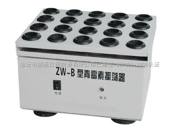 ZW-B青霉素振荡器