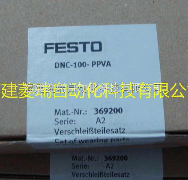 FESTO费斯托369200易耗件DNC-100-PPVA现货供应