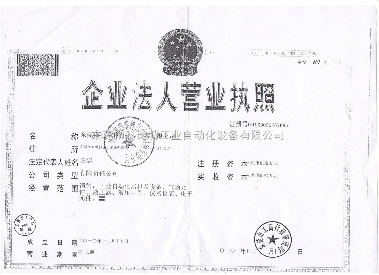 东莞巴菲特公司营业执照
