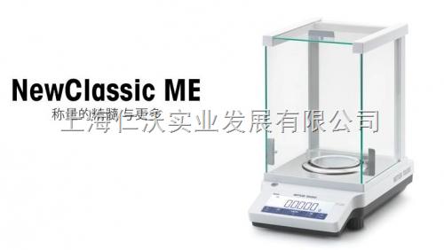 梅特勒-托利多ME204电子天平220g*0.1mg分析天平