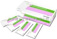 结核分枝杆菌IgG荧光玻片法诊断试剂盒