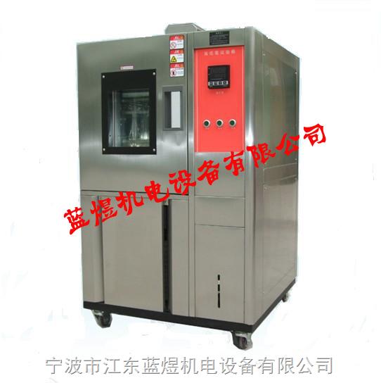 高低温试验箱、高温试验箱