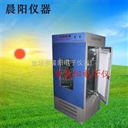 金坛晨阳专业生产SPJ-250B人工气候培养箱