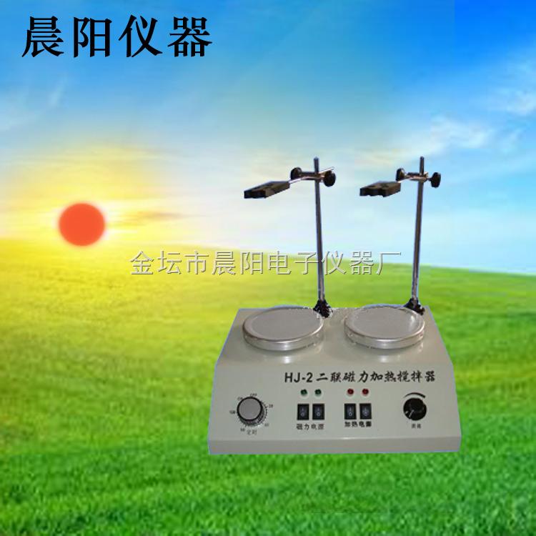 CJJ-2-金坛晨阳专业生产CJJ-2二联调温磁力加热搅拌器