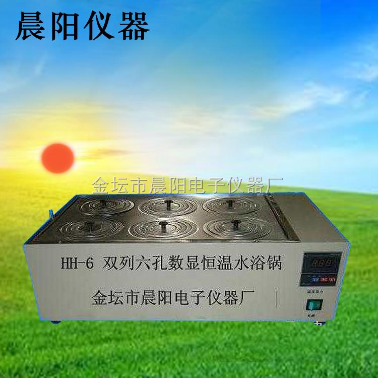 HH-6-金坛晨阳HH-6数显双列六孔恒温水浴锅
