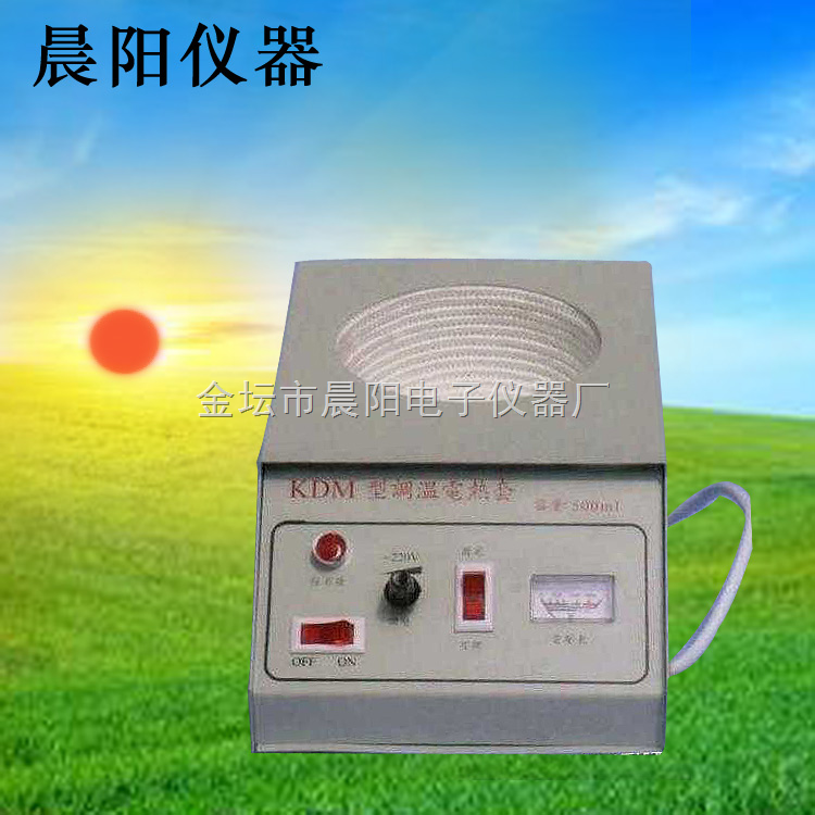 KDM-1000-金壇晨陽KDM-1000調溫電熱套