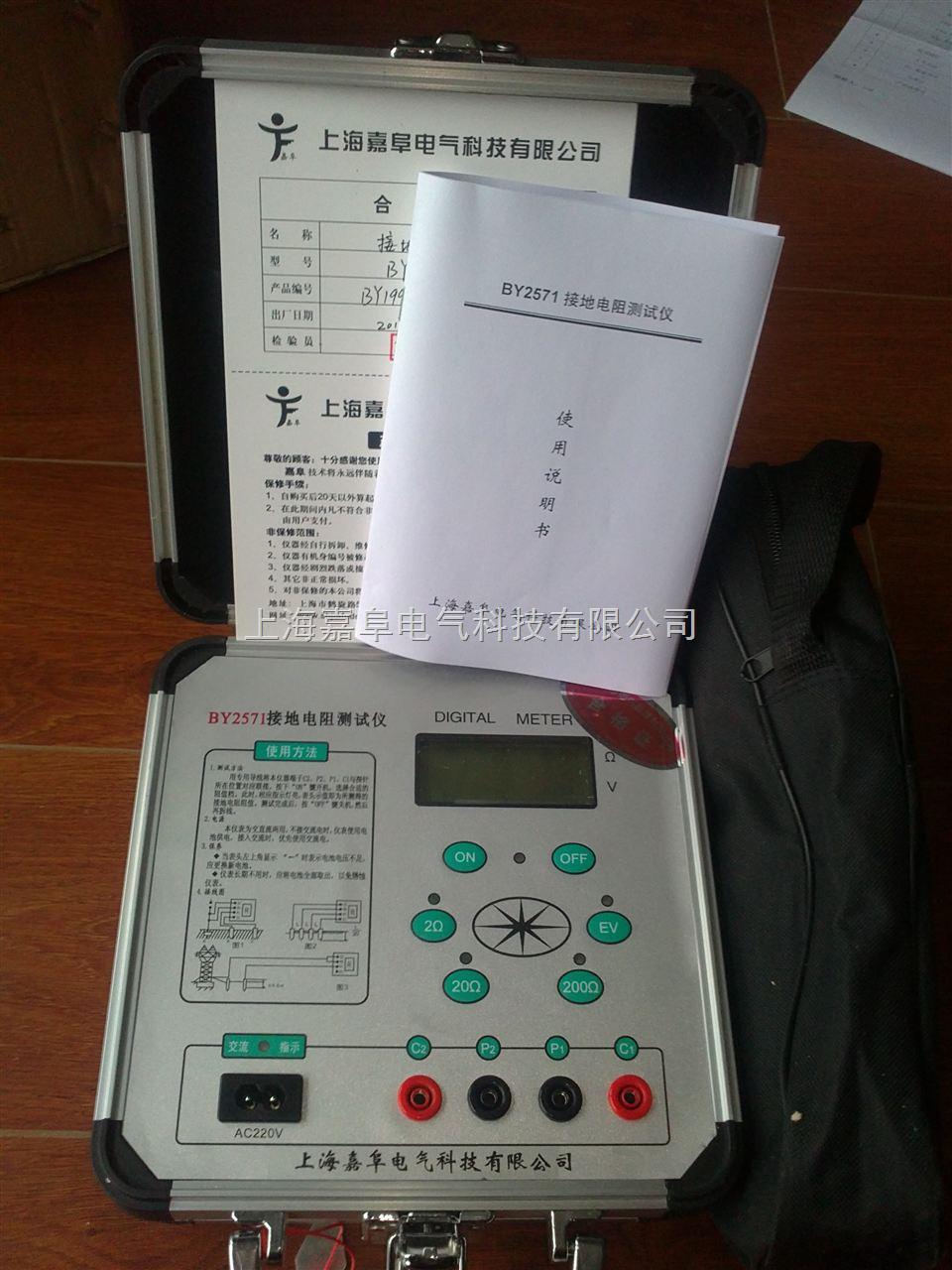 by2571数字接地电阻测试仪