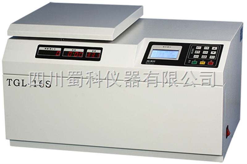 台式微量高速冷冻离心机