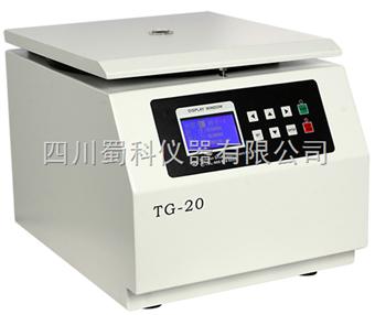 TG-20 臺式高速離心機