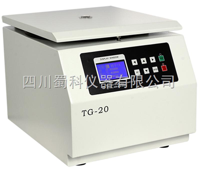 TG-20 台式高速离心机