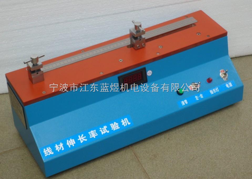 线材伸长率测试仪,线材伸展率测试机