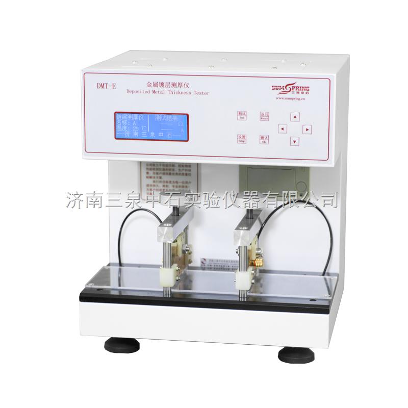 方欧电阻测厚仪|真空镀铝膜镀层厚度测试仪