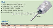 測微頭-197系列直進式測微螺桿大直徑微分筒
