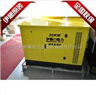 伊藤20KW汽油发电机YT20REG 超静音发电机组