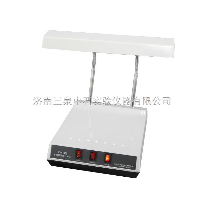 紫外分析仪(品牌:三泉中石)