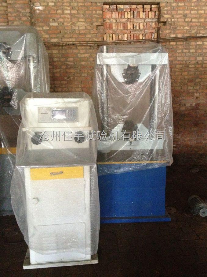 旧万能材料试验机