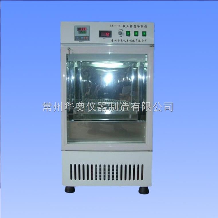 BS-1E/2F/4G数显振荡培养箱生产厂家金坛