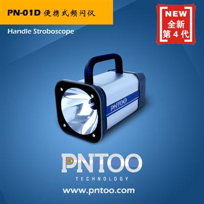 PN-01D耐用便携式频闪仪