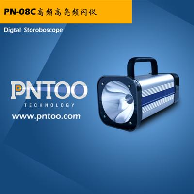 PN-08C杭州品拓高频高亮频闪仪