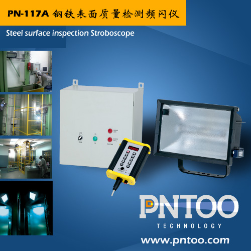 品拓PN-117A钢铁表面检测频闪仪