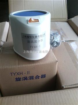 TYXH-I微量漩涡混合器