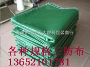 江西三防布怎能卖;江西南昌三防布价格;萍乡市三防布规格型号
