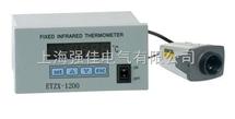 ETZX-1200在线式红外线测温仪