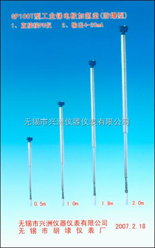 GP100T型工业锑电极加氢釜(防爆型)
