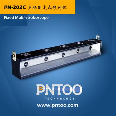 PN-02C多联固定式频闪仪