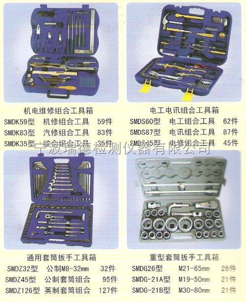 SMDK-59SMDK59机电维修组合工具箱(59件套) 瑞德牌 好品质 质优价廉 大量现货