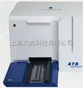 生物梅里埃ATB全自動細菌鑒定分析儀