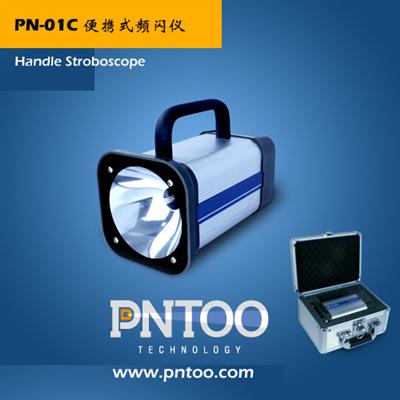 PN-01C便携式频闪灯便携手持式频闪仪