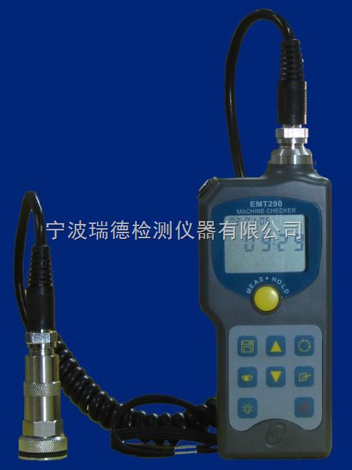 EMT290EEMT290E机器状态点检仪 资料 图片 价格 厂家 国产