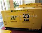 伊藤动力YT2-25KVA 静音20KW柴油发电机