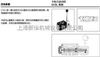 D41VW4C4N供应进口PARKER D4L/D9L系列手动式换向阀/派克D41VW4C4N手动式换向阀